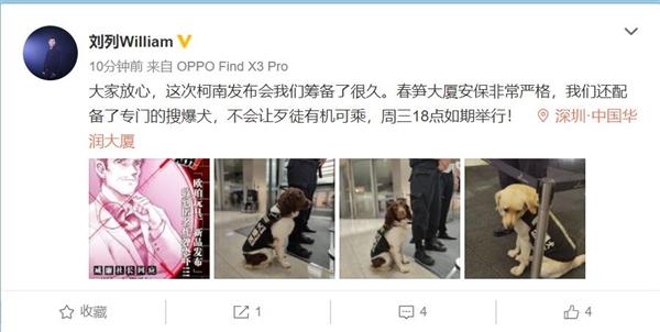 最特别的一场发布会!OPPO为Reno6 Pro+柯南版发布会配备搜爆犬