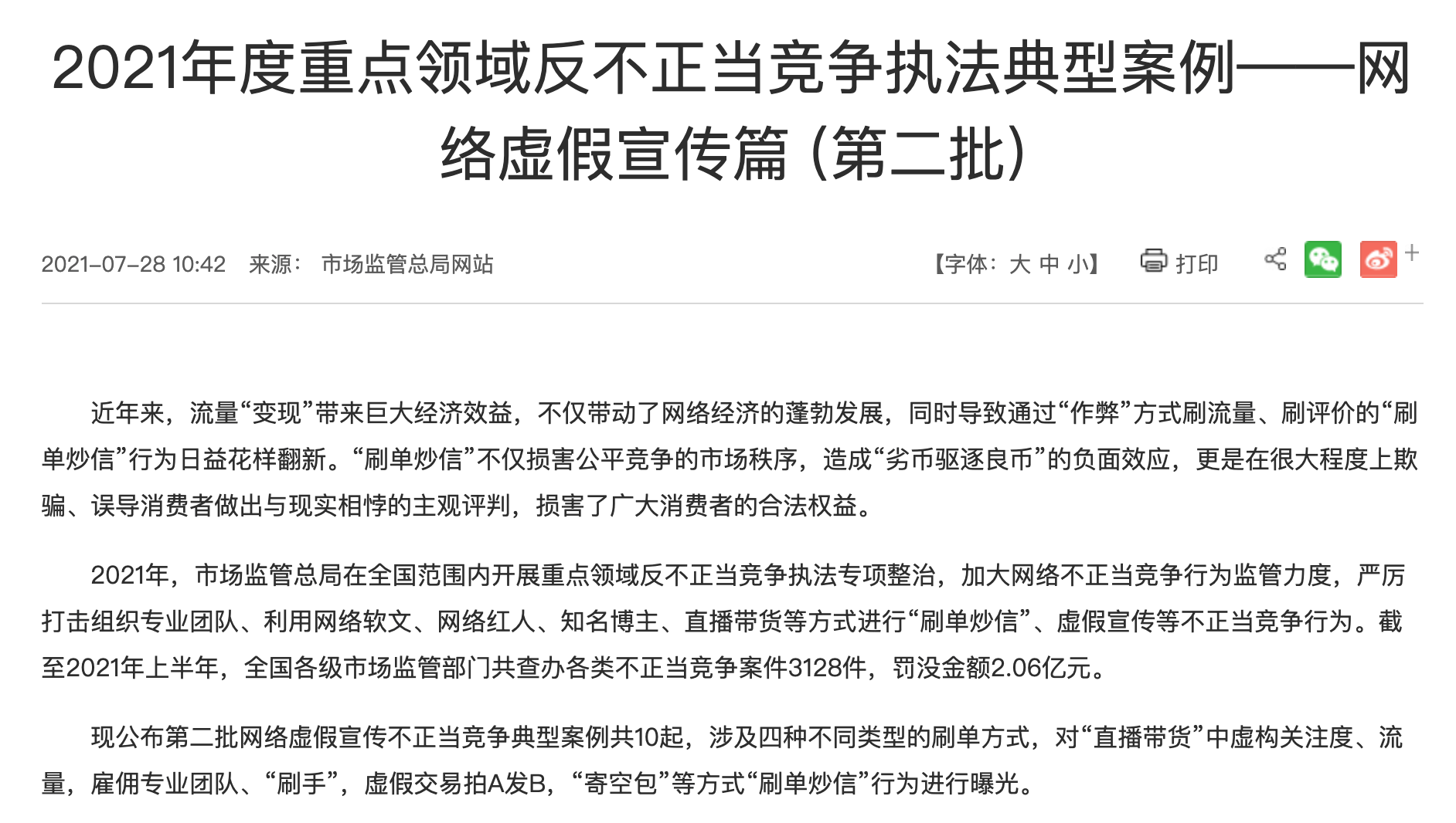 市监总局公布10起网络虚假宣传不正当竞争典型案例,涉抖音淘宝天猫京东