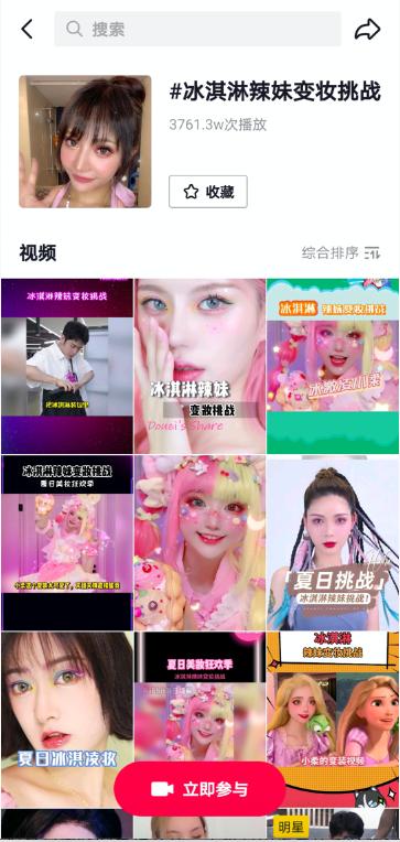 抖音电商D-BEAUTY推陈互动玩法,带来2021 夏日美妆新趋势!