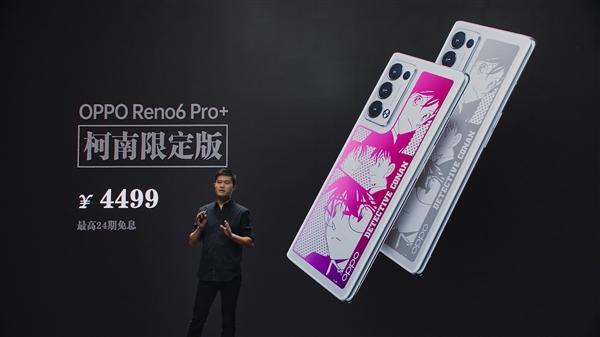 OPPO Reno6 Pro+柯南限定版发布:一台手机两种颜色 4499元