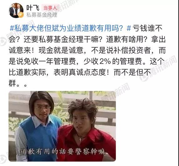 """但斌再道歉,叶飞""""呛声"""":道歉拿出诚意,少收一年管理费!"""