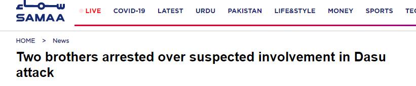 巴基斯坦媒体:两名嫌疑人被捕,涉嫌参与达苏恐怖袭击事件
