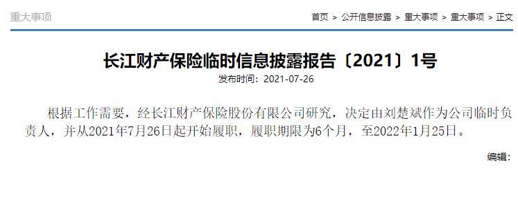 刘楚斌拟任长江财险总经理 公司领导班子基本配齐