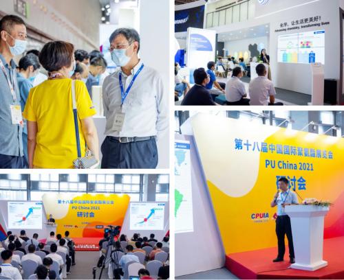 万华化学携聚氨酯材料全生命周期可持续方案亮相PU CHINA 2021