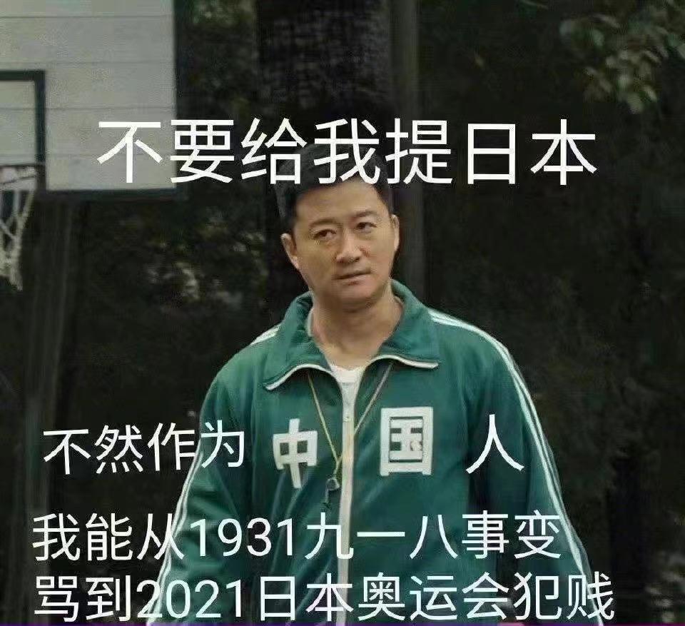 """被东京奥运会激发""""抗日精神"""",女性的道德愤慨为何成为流量密码?"""