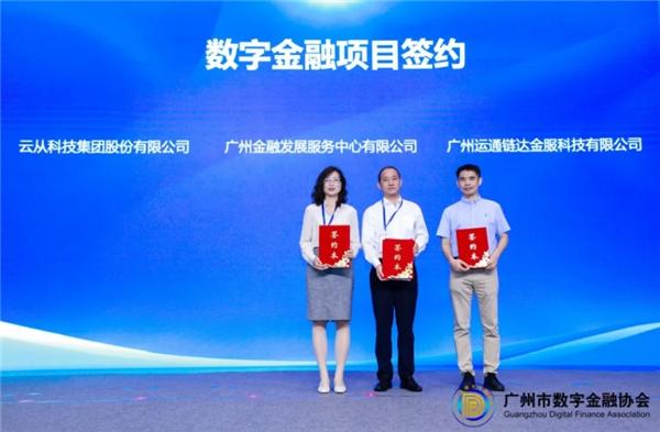 联手广州市数字金融协会 云从科技打造大湾区金融科技生态圈