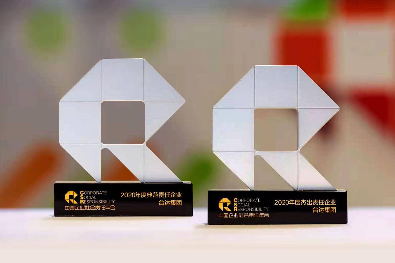 """台达蝉联南方周末年度""""杰出责任企业"""",并获颁""""典范责任企业"""""""