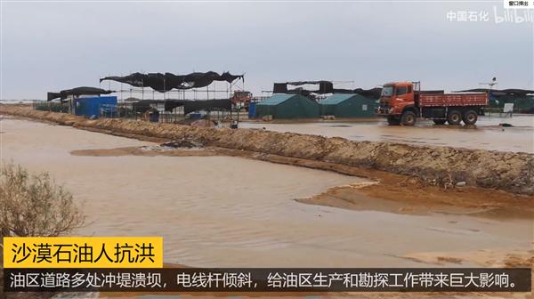 塔克拉玛干沙漠遭遇洪水 淹了中石化三万套设备 网友:活久见