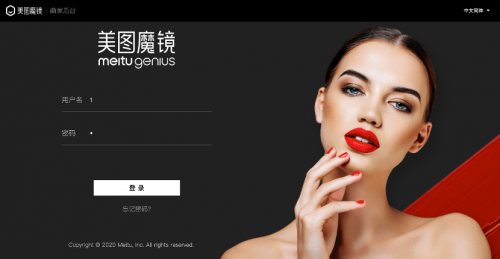 美图魔镜与DFS首次线上合作 试妆技术助力销售高效转化