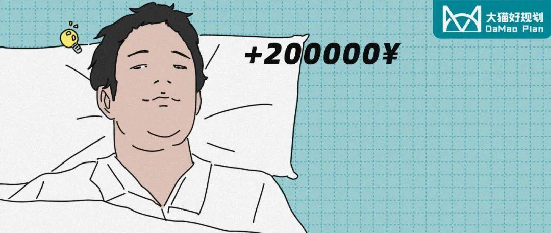 光靠住院,他就赚了20多万