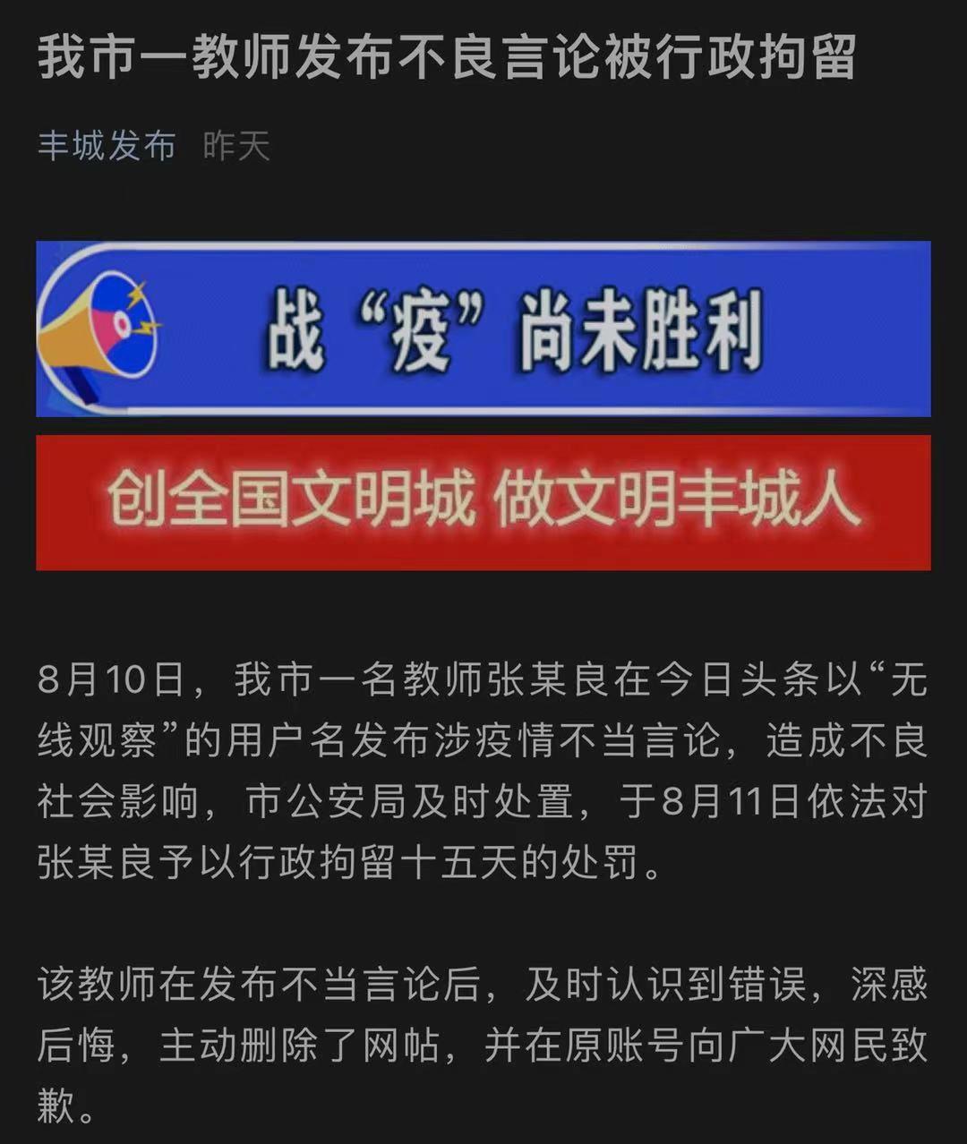 """""""让扬州试验放弃严格防疫,与病毒共存"""",江西一老师因涉疫言论被拘15天,他发文道歉了"""