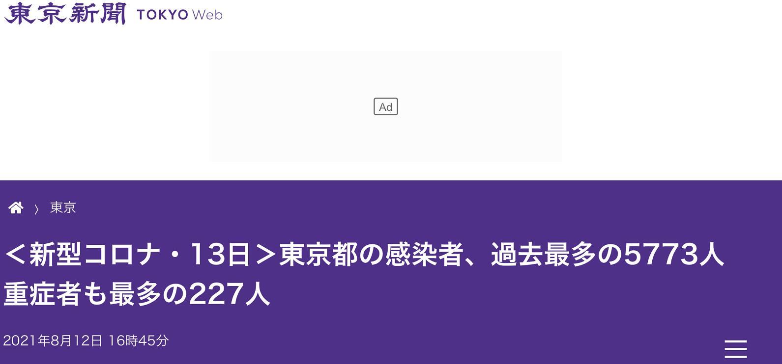快讯!东京都13日新增新冠确诊病例5773例 ,刷新历史纪录