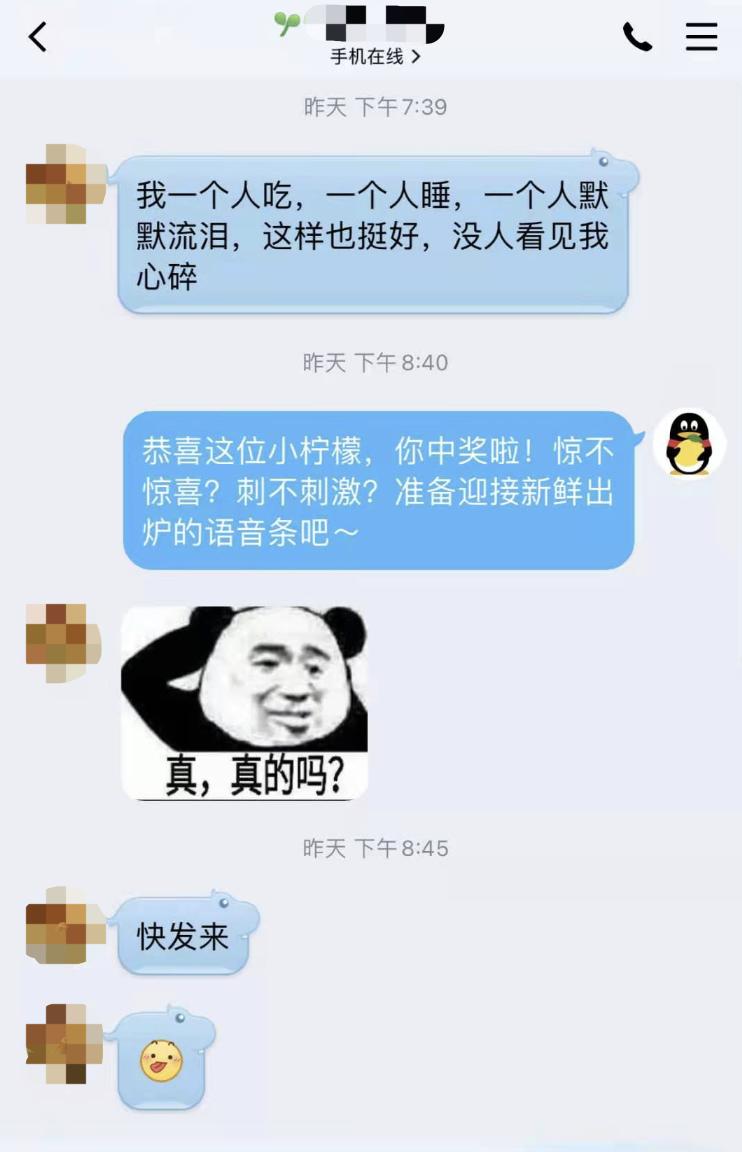 这个七夕,QQ Pia戏大佬花式为单身柠檬精反击!