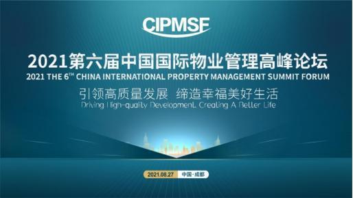 第六届中国国际物业管理高峰论坛即将启幕,精彩邀您共鉴!