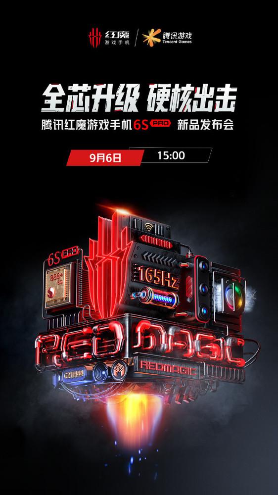 红魔游戏手机6S Pro下月发布 165Hz屏幕配骁龙888+