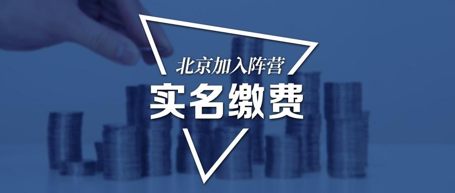 """车险综改持续""""挤水分""""!北京加入实名缴费""""阵营"""",从源头堵截销售乱象!"""