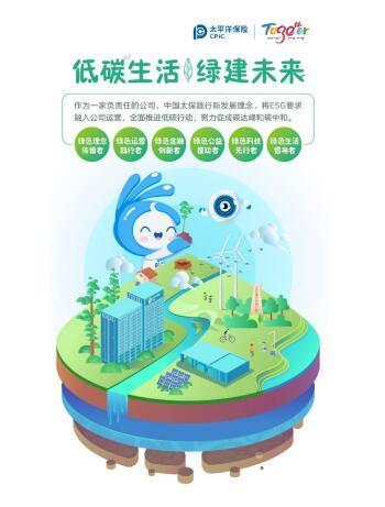 全国低碳日中国太保:责任基因 绿建未来