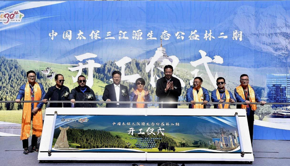 """绿润""""三江源""""情连黄浦江 ――记""""中国太保生态公益林""""建设一周年"""