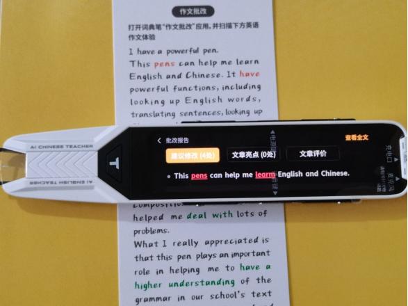 考研党试用报告:阿尔法蛋AI词典笔T10英语教学能力堪比请外教