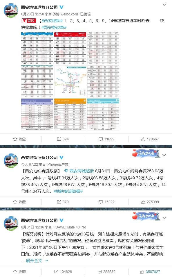 """交通运输部:已上报""""西安地铁安保拖拽女子""""事件,正处理"""