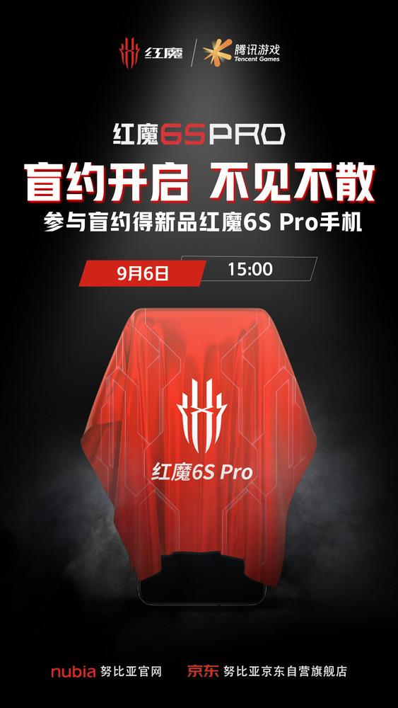 9月6日发布!红魔游戏手机6S Pro开启预约 165Hz加持