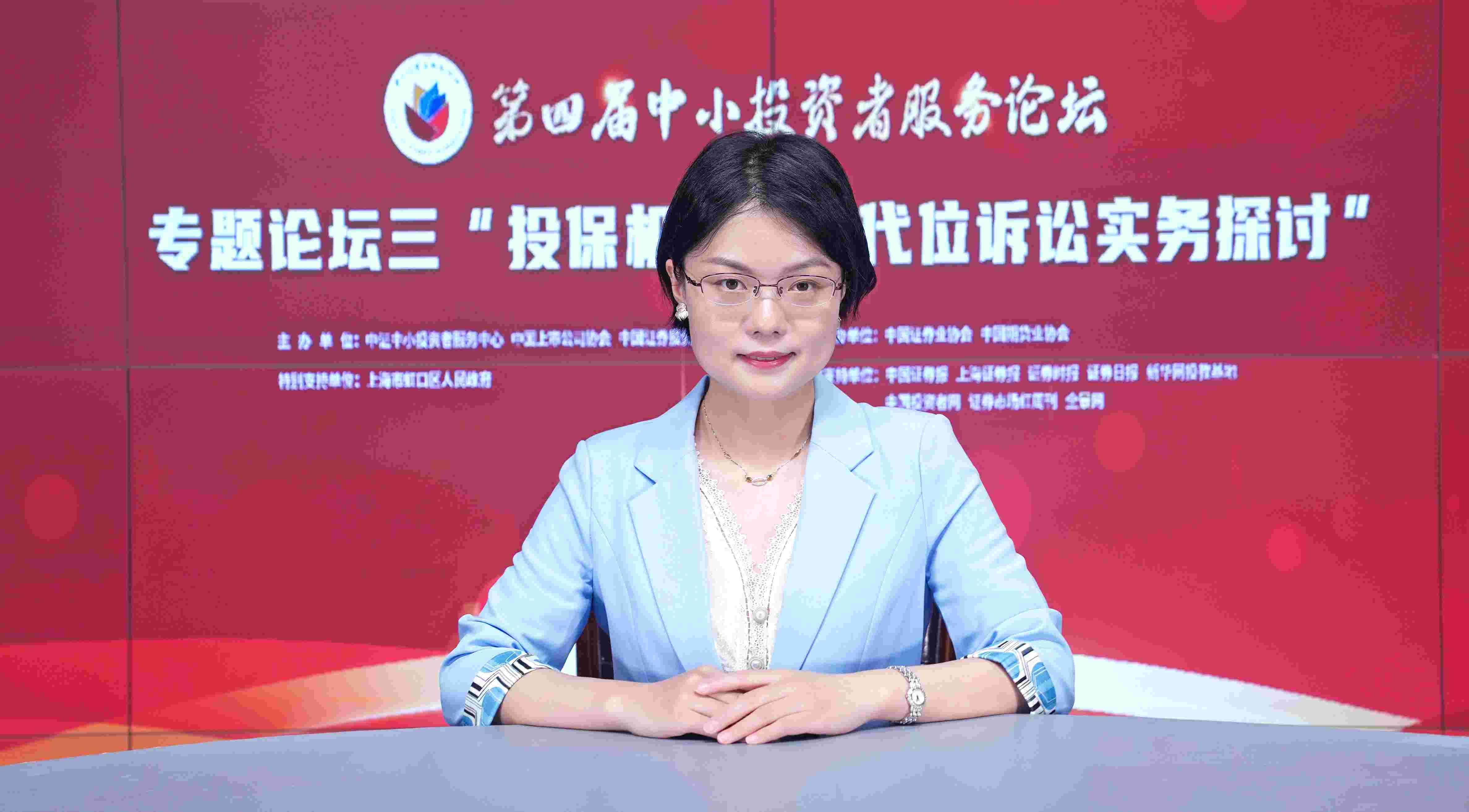 [直播]华东政法大学肖宇:投服中心提起股东代位诉讼不是目的 而是实现路径