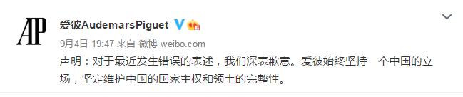 刚刚,鹿晗工作室声明终止与爱彼品牌合作关系,因后者言论严重违反一中原则