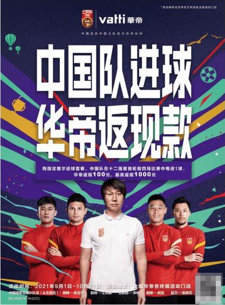 #中国队进球 华帝返现款#:重整旗鼓再出发,华帝全力支持国足进球