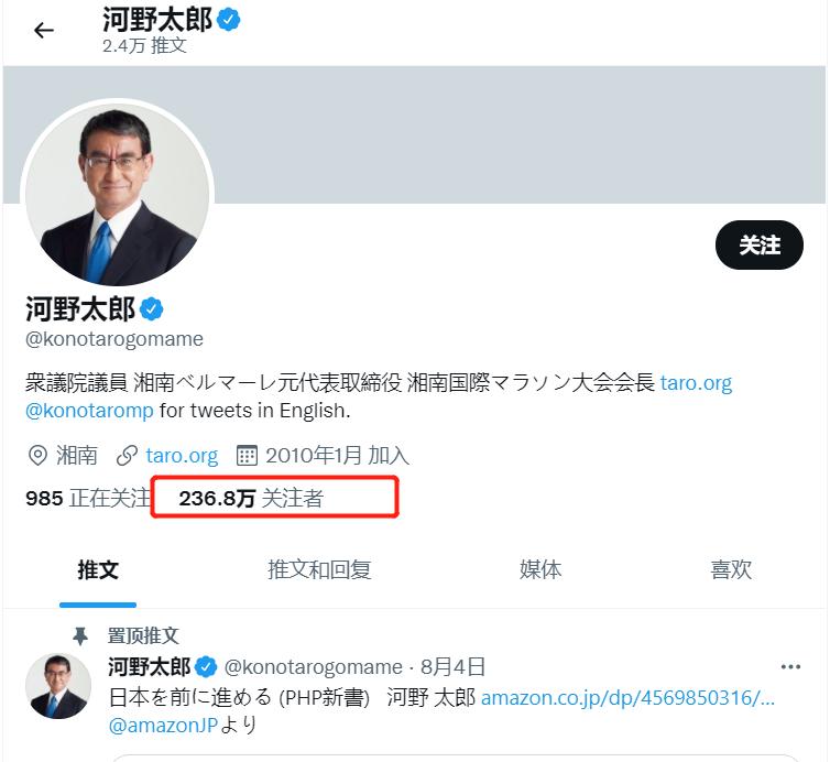 日本下任首相竞选征战正酣 防疫大臣河野太郎民调人气领先