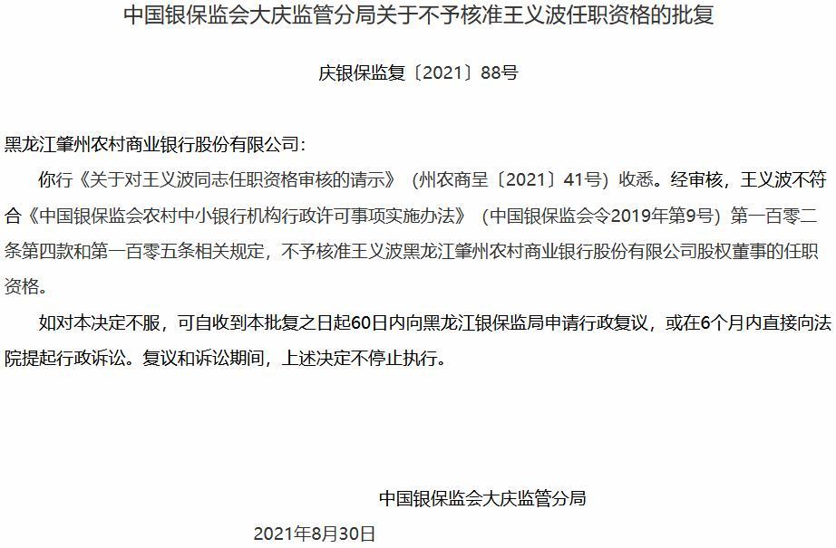 知识、经验及能力不足 黑龙江肇州农商银行一董事任职被否