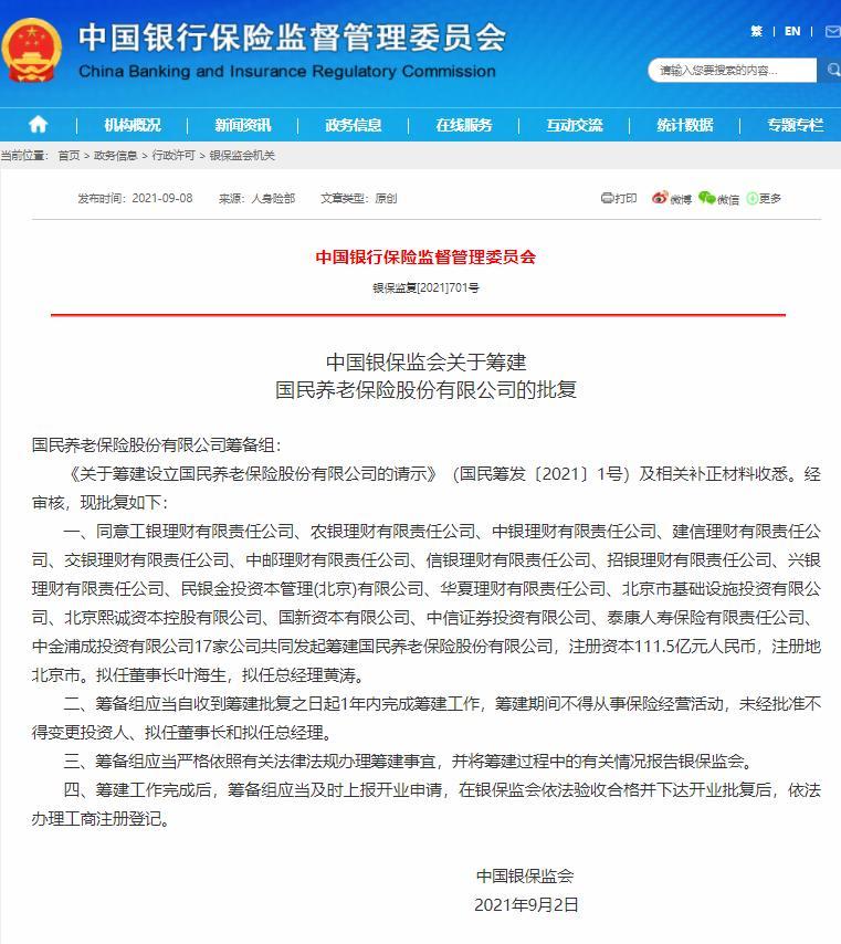 国民养老保险公司获批筹建:注册地北京市 拟任董事长叶海生