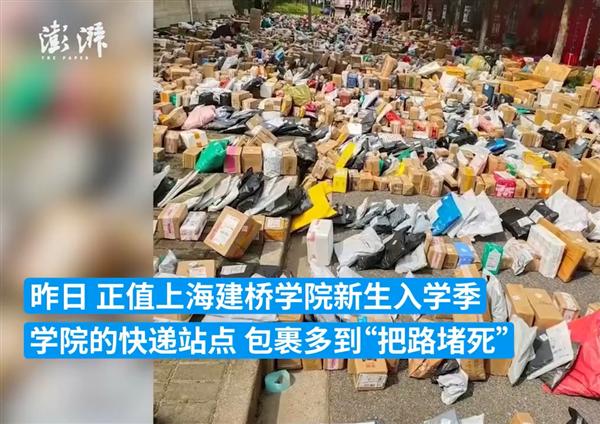 现场画面曝光|上海一高校开学包裹多到把路堵死 惊呆!
