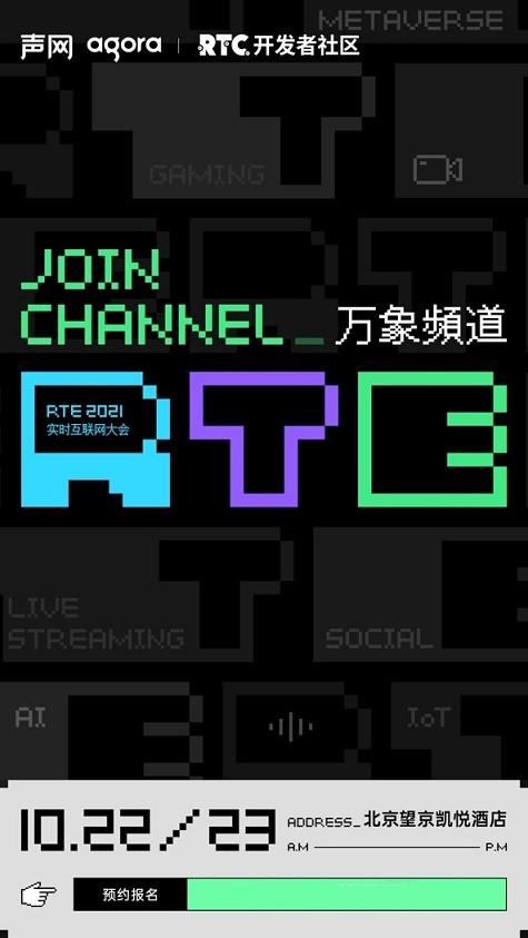 RTE 2021 第一批技术嘉宾:聊聊实时音视频场景落地经验与编解码新趋势