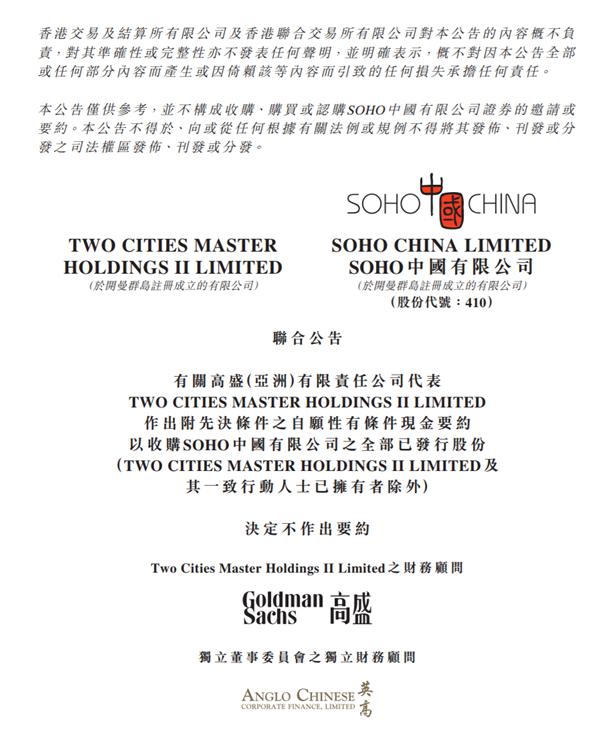 SOHO中国竟没卖出:潘石屹夫妇想套现142.8亿美梦破灭