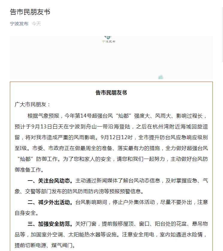 突发!南航取消明日在沪全部航班,北京南站多趟始发列车停运,上海迪士尼乐园将关闭两天