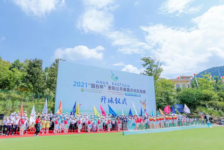 """2021""""国台杯""""贵阳公开赛高尔夫队际赛华丽开杆"""