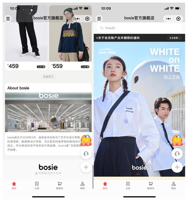 B站与五源资本领投,设计师品牌Bosie上线有赞商城布局私域