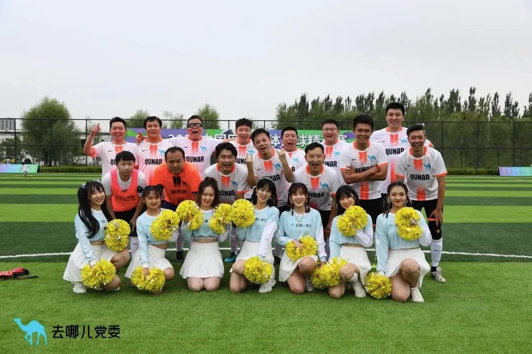 2021中国网络媒体足球精英赛|去哪儿以4:1获得首轮胜利