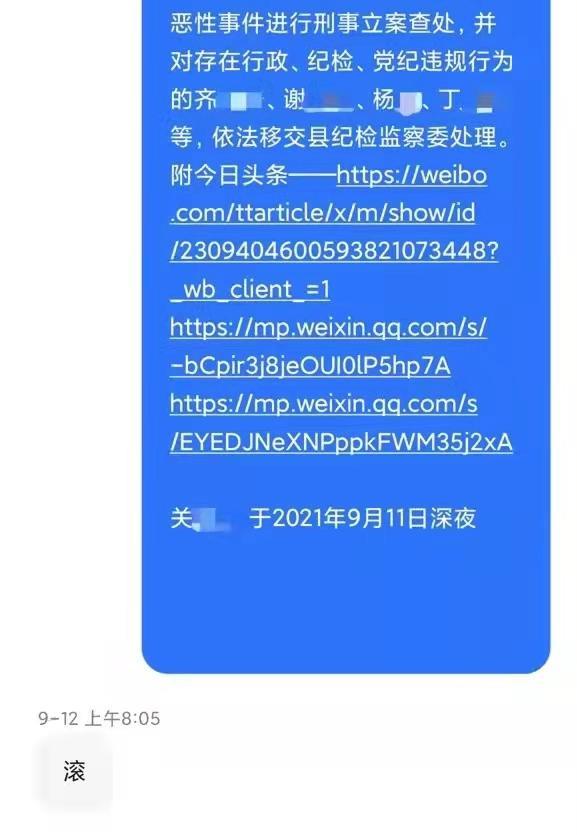 短信千字正文 政法委书记回复群众