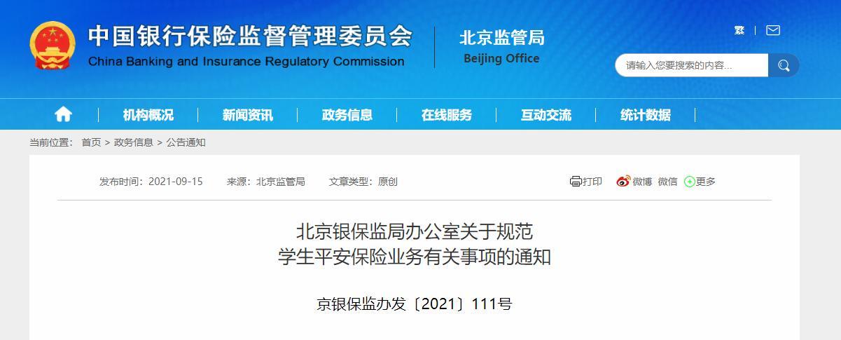 北京银保监局:保障学生的学平险自主选择权 不得有强制行为