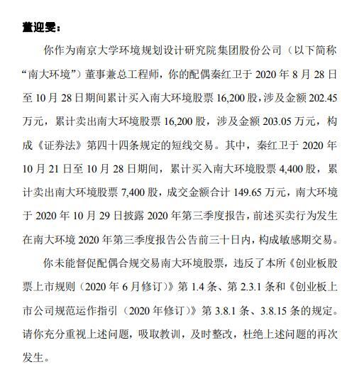 南大环境董事兼总工程师董迎雯被出具监管函:原因为配偶在敏感期炒股票