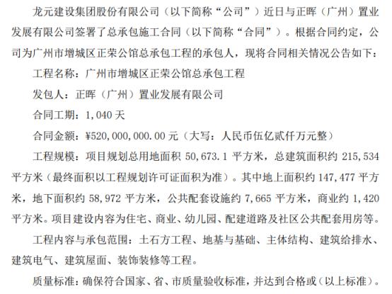 龙元建设签署广州市增城区正荣公馆总承包工程施工合同合同金额为5.2亿