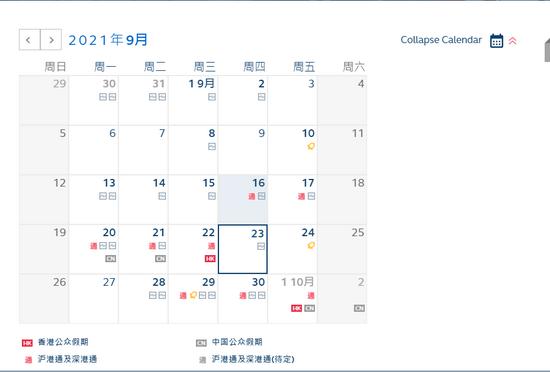 中秋假期港股安排:9月20日、21日开市 9月22日休市