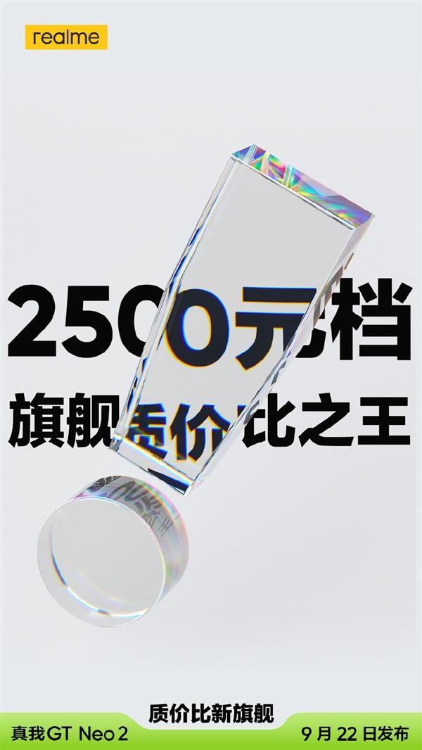 对标K40!realme GT Neo2价位曝光:2500元左右