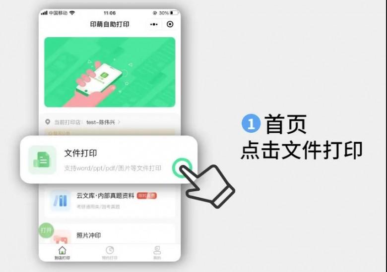 印萌与腾讯文档强强携手合作,实现高校在线文档跨场景自助打印