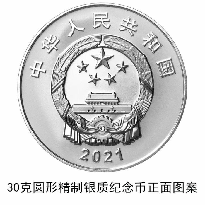 央行9月27日发行辛亥革命110周年银质纪念币