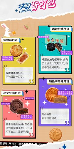 这届月饼太优秀!口味包装均有神仙组合,京东小魔方助力选购