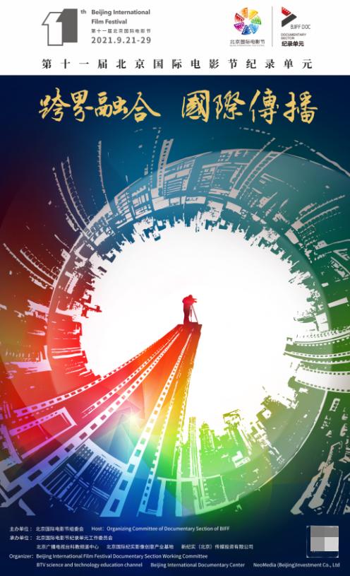 """第十一届北京国际电影节纪录单元公布入围名单,""""纪录片线上展映""""活动即将开始"""