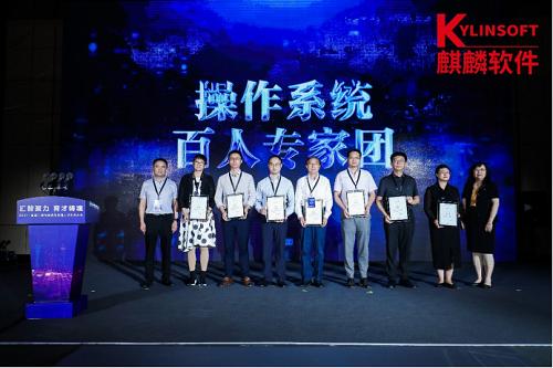 汇聚产业创新力量 助力网信人才发展—首届操作系统与网信人才生态大会在京举办