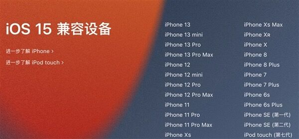 苹果iOS/iPadOS 15正式版要来了 支持设备名单更新